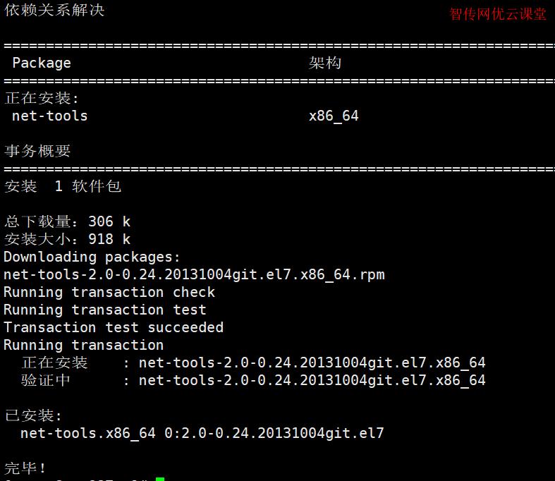 Linux安装netstat命令用于查询被占用的端口号