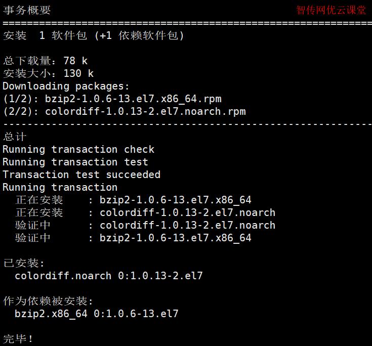 linux安装colordiff对比两个文件的差异