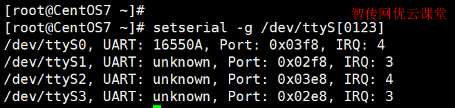 linux安装串行接口的设置工具