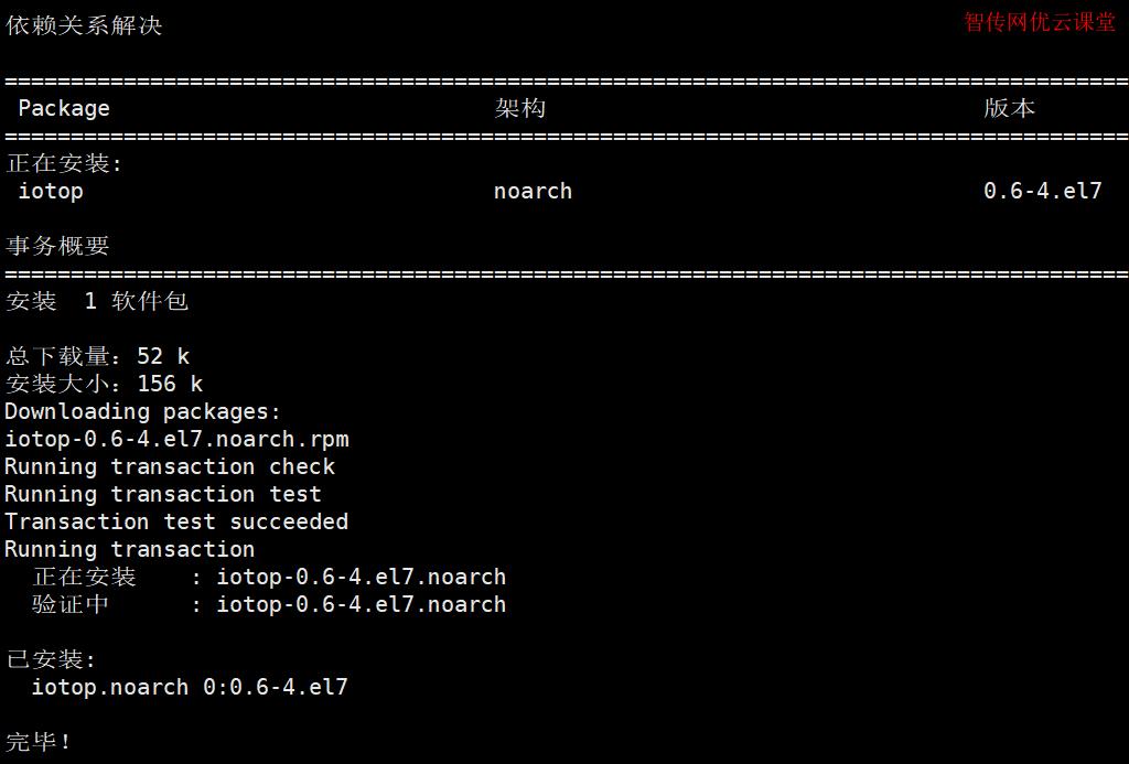 安装iotop工具查看和监控磁盘io