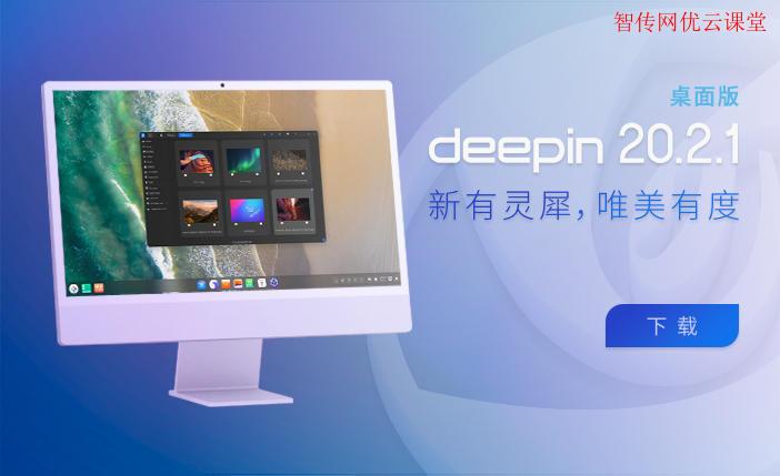 Deepin Linux