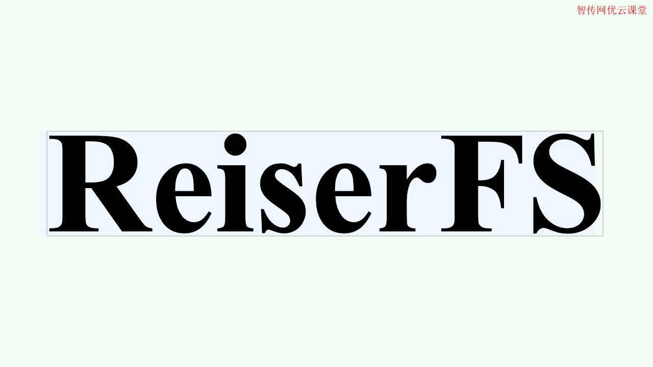 Linux文件系统选择之ReiserFS