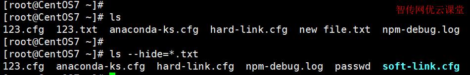 如何使ls命令隐藏特定类型的文件