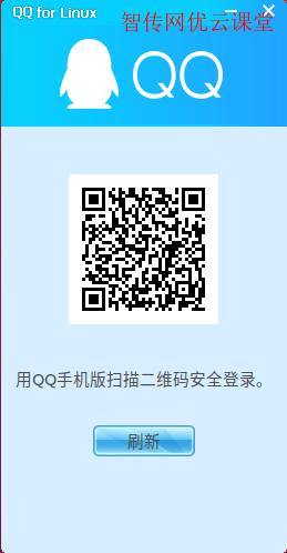 当前最新的Linux版QQ只支持二维码扫描登录