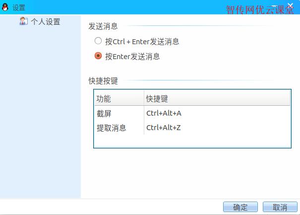 Linux最新版QQ只支持极为简单的设置功能