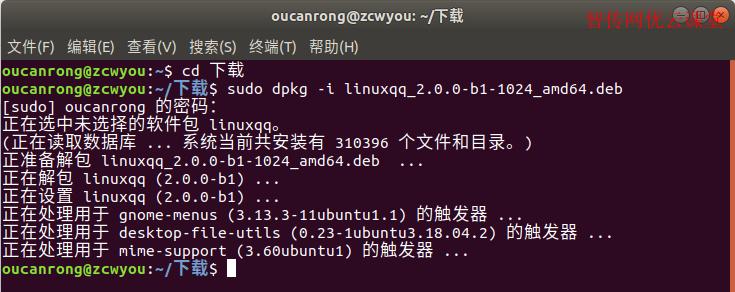 安装最新Linux版QQ
