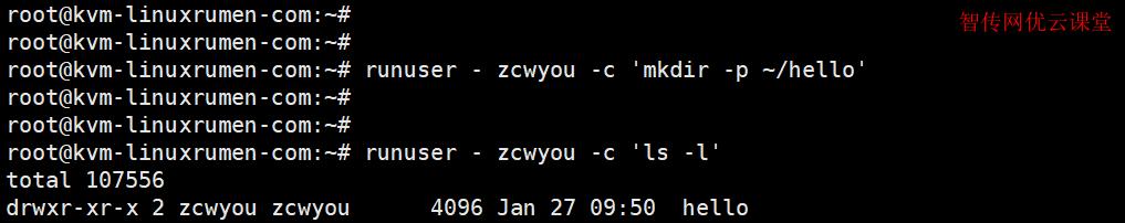 使用runuser命令借用其它用户身份执行命令