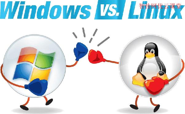 Linux与Windows多角度比较他们之间的区别