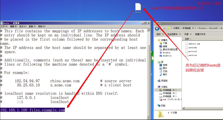 Windows修改hosts文件