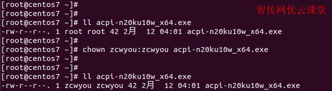 linux修改某文件的所属者与所属组