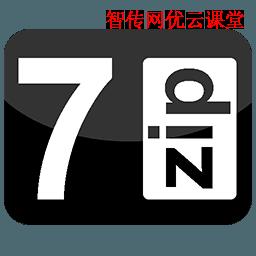 使用7zip压缩