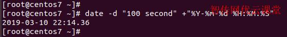 查看Linux100秒后的时间