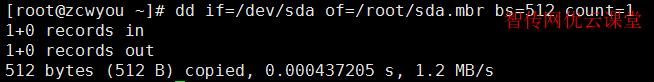使用dd命令备份MBR