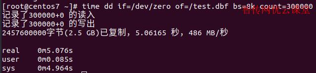 使用dd命令测试磁盘写能力