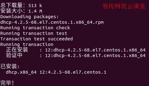 安装DHCP服务