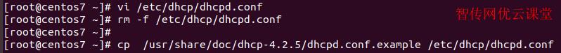 DHCP配置模版