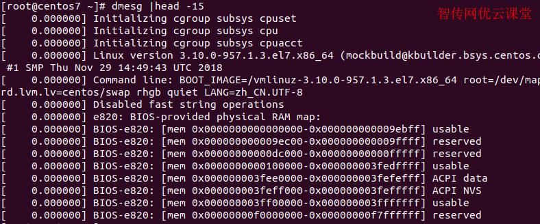 linux使用dmesg命令输出的前15行