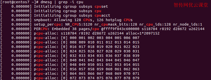 linux使用dmesg命令查看CPU信息