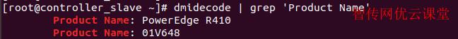 linux上使用dmidecode查询服务器型号