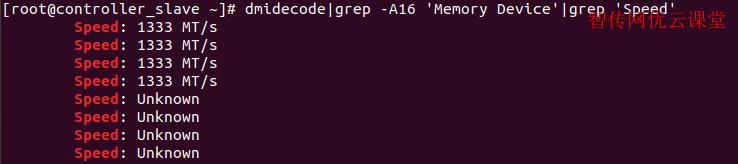 Linux系统查看内存规格信息
