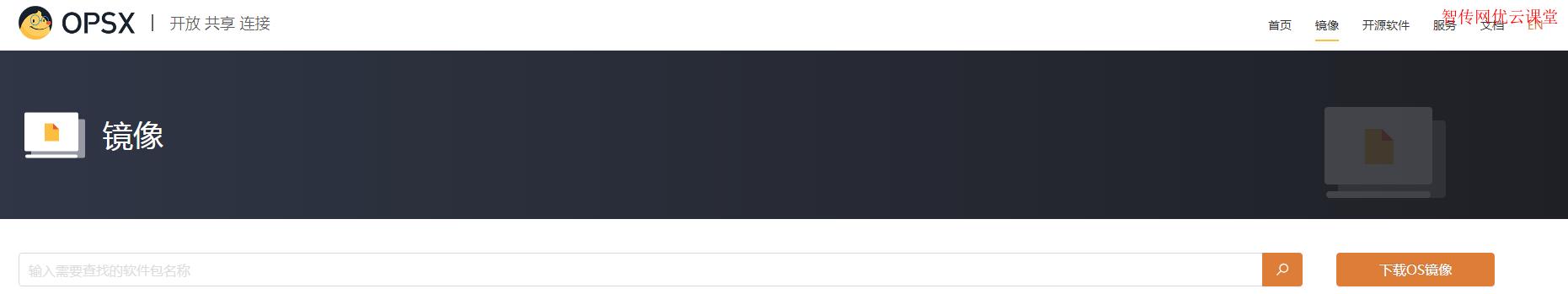 阿里巴巴开源镜像站