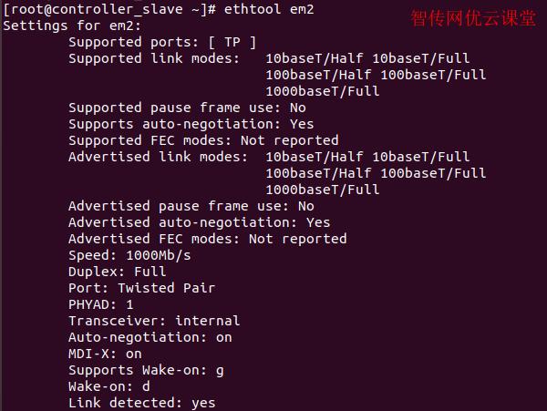 Linux上使用ethtool查看某网卡的信息