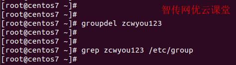 删除Linux用户组的命令并查看确认