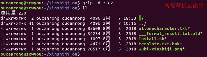 linux使用gzip解压缩