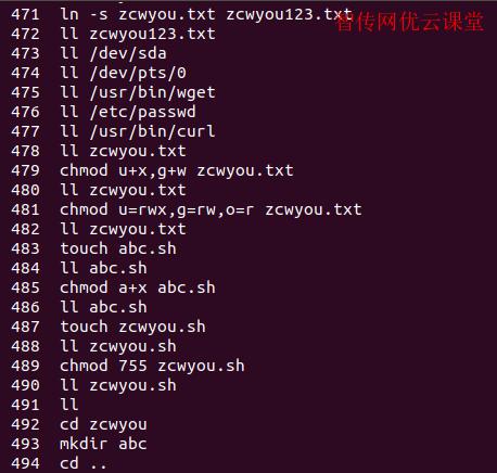 linux history命令默认输出