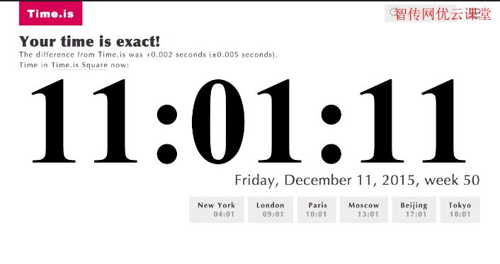 linux使用hwclock设置系统时间