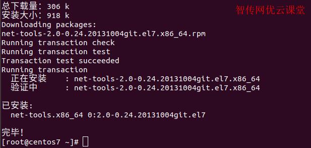linux安装ifconfig命令