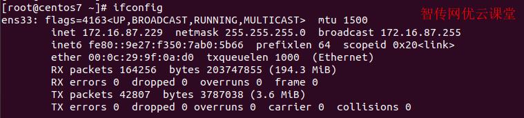 linux使用ifconfig查看网卡与IP地址信息
