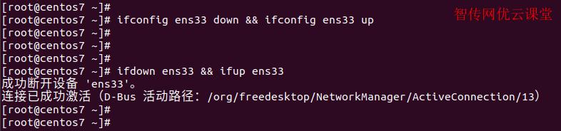 linux禁用和重新启动网卡