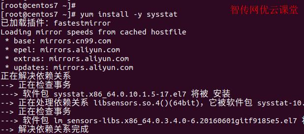 Linux安装sysstat用于监控系统性能