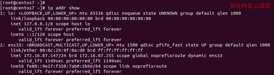 linux查看本地IP配置信息