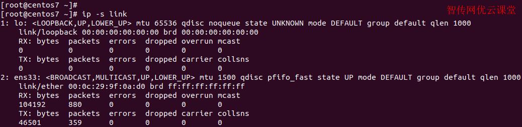 linux查看统计信息,包括出口流量和入口流量