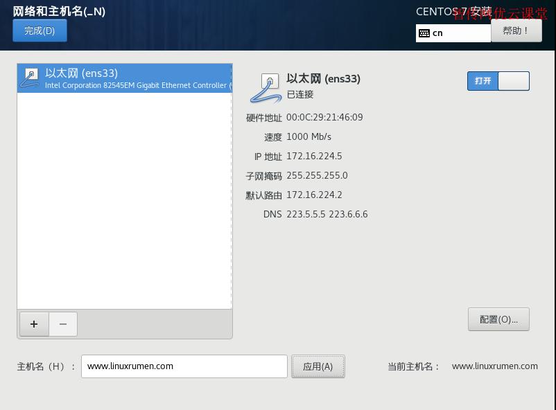 CentOS7配置网络