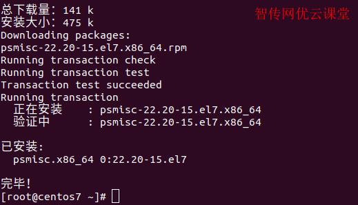 linux安装killall命令