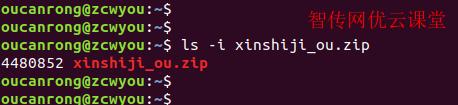 linux查看文件对应的inode号