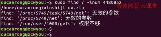 linux根据inode号查找对应的文件