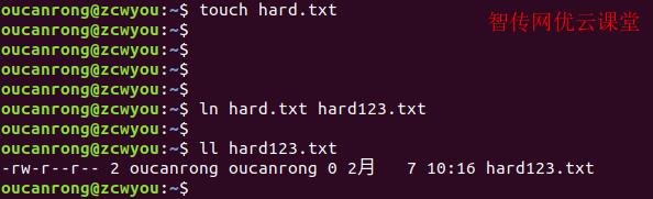 linux创建硬链接