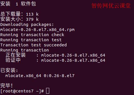 linux安装mlocate搜索工具