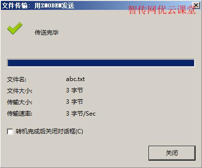 成功上传文件到Linux