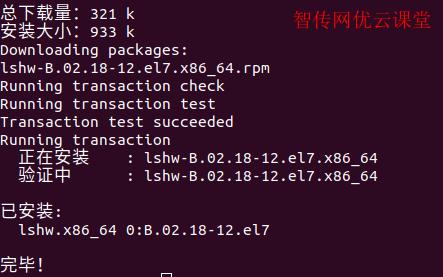 Linux安装lshw