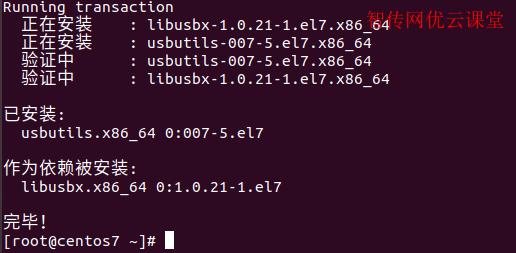 linux安装lsusb
