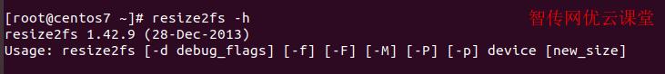 resize2fs命令可选参数