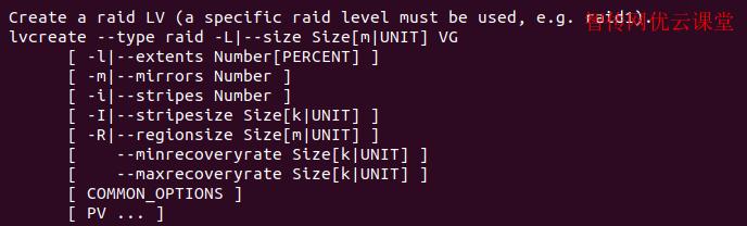 lvcreate命令部分可选参数