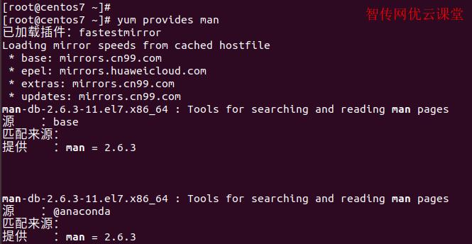 Linux安装man手册