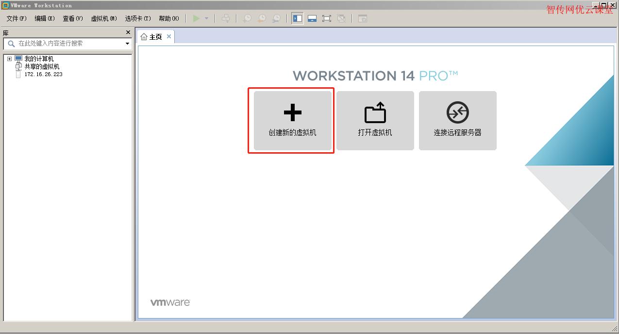 linux虚拟机安装教程步骤1创建新的虚拟机