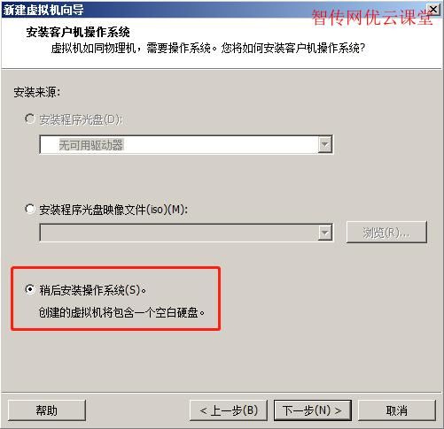 linux虚拟机安装教程步骤3选择稍后安装操作系统